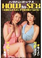 HOW to SEX 2005 〜お姉さんたちがレズでSEX教えてあげる〜 ダウンロード