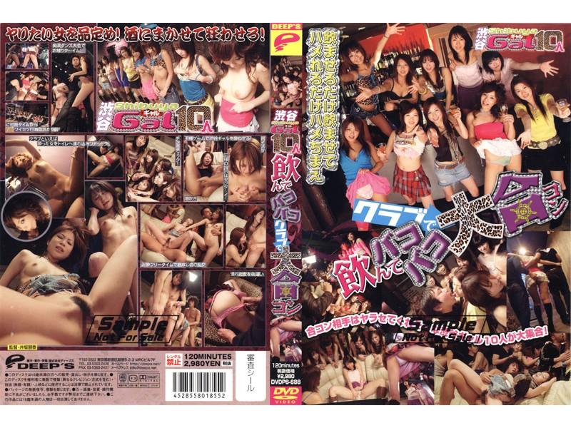 渋谷ギャル10人 飲んでバコバコクラブで大合コンサンプル画像
