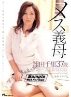 メス義母 翔田千里 37歳 ダウンロード