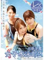 レズスポーツシリーズ4 涼華学園 女子水泳部2 ダウンロード