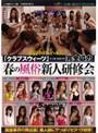 渋谷ホテルヘルス「クラブスウィーツ」完全協力 春の風俗新人研修会