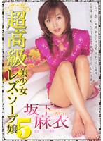 超高級美少女レズ・ソープ嬢5 坂下麻衣 ダウンロード