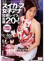 スイカップ女子アナ 加藤レイラが危機ザーメン20発! 引退記念 ナマ中出し