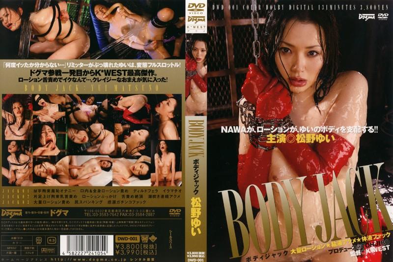BODY JACK – 松野ゆい