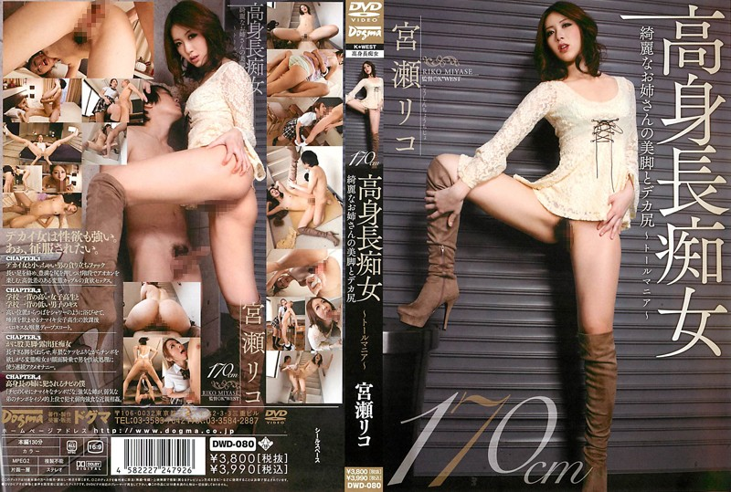 DWD-080 Tall Nymphos: Lovely Young Ladies With Beautiful Legs and Big Asses – Tall Girls Mania Riko Miyase