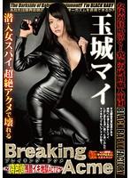 Breaking Acme〜偽密偵残酷イキ地獄 ACT2〜 玉城マイ