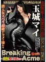 Breaking Acme~偽密偵残酷イキ地獄 ACT2~ 玉城マイ