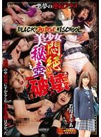 BLACK JUDGE HISCHOOL 美少女悶絶秘壺破壊 ダウンロード