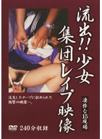 流出!!少女集団レイプ映像 ダウンロード