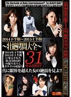 2014下半期〜2015上半期 〜壮絶拷問大全〜 ダウンロード