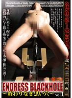 ENDRESS BLACKHOLE vol.1 〜終わりなき黒い穴〜