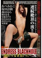 ENDRESS BLACKHOLE vol6 〜終わりなき黒い穴〜