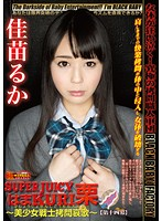 SUPER JUICY はま KURI 栗 〜美少女戦士拷問哀歌〜 第十四幕 佳苗るか