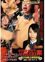 SUPER JUICY はま KURI 栗 〜美少女戦士拷問哀歌〜 第十八幕 舞坂仁美 ダウンロード