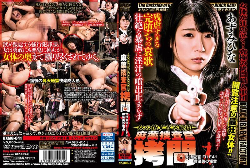 DXMG-041 Tormenting The Narcotics Investigator -Woman's Saddest Moment- Female Detective File 41 Yumi Sakaki's Story Hina Azumi