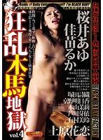 狂乱木馬地獄 vol.4 ダウンロード