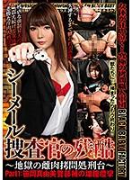 シーメール捜査官の残酷 〜地獄の雌肉拷問処刑台〜 Part1:笹岡真由美警部補の雄膣痙攣