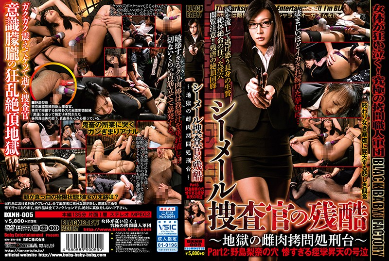 DXNH-005 Treating A Shemale Investigator With Cruelty ~The Hellish Female Torture Stand~ Part 2: The Hole Of Rina Nojima. The Tragic, Convulsive, Wailing Orgasms