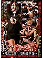 シーメール捜査官の残酷 〜地獄の雌肉拷問処刑台〜 Part2:野...