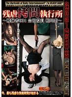 残虐拷問執行所 被験者001 会社役員 相川恋 ダウンロード