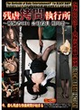 残虐拷問執行所 被験者001 会社役員 相川恋