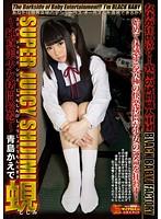 SUPER JUICY SHIJIMI 蜆 〜純真美少女拷問絵巻〜 青島かえで