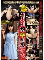 究極素人拷問ドキュメント!!撃墜黒髪少女〜エピソード3〜 春山彩香 ダウンロード