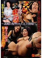 天誅ドリルアクメ拷問〜義娘に復讐された五十路姑〜 宝田さゆり ダウンロード