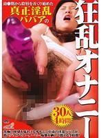 ○○期から陰唇を弄くり始めた真正淫乱ババアの狂乱オナニー 30人4時間 ダウンロード