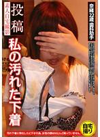投稿素人自宅撮影 私の汚れた下着 奈緒22歳 歯科助手 ダウンロード