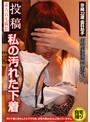 投稿素人自宅撮影 私の汚れた下着 奈緒22歳 歯科助手