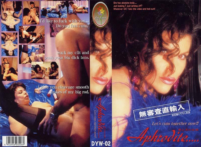 dyw002 Aphrodite.....愛と美の女神 無審査直輸入 [DYW-002]のパッケージ画像