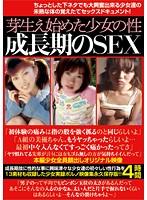 芽生え始めた少女の性 成長期のSEX