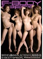 E-BODY SPECIAL ダウンロード
