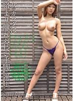 女のカラダは絡まり離れぬ長い手脚で選ぶ。 哀川りん