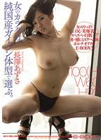 女のカラダは純国産ガイジン体型で選ぶ。 長澤あずさ ダウンロード