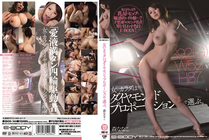 EBOD-144 Pick a Woman's Body With Diamond's Proportions. Nanako Mori