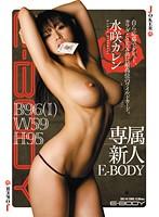 B96(I)W59H95専属新人E-BODY 水咲カレン
