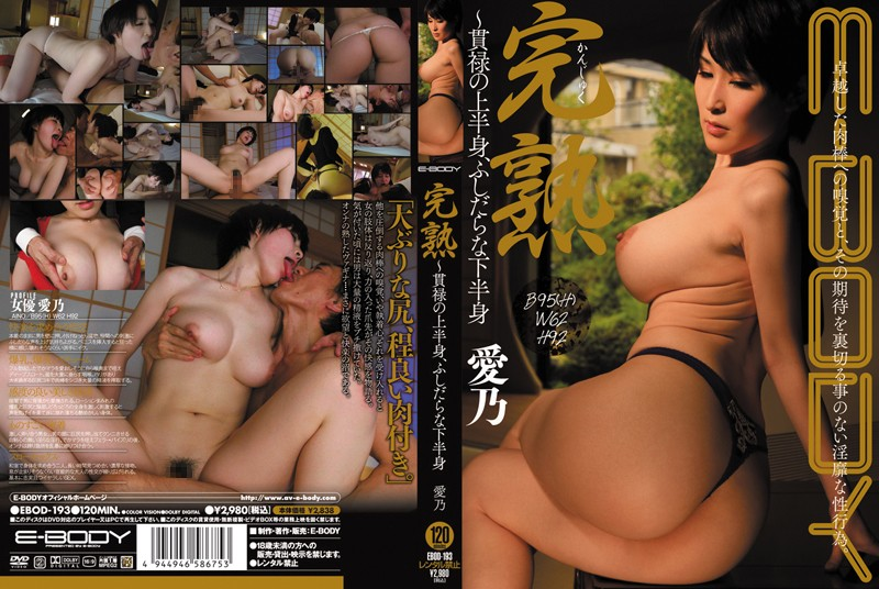 EBOD-193 MILF - Dignified Titties, Messy Pussy Ai