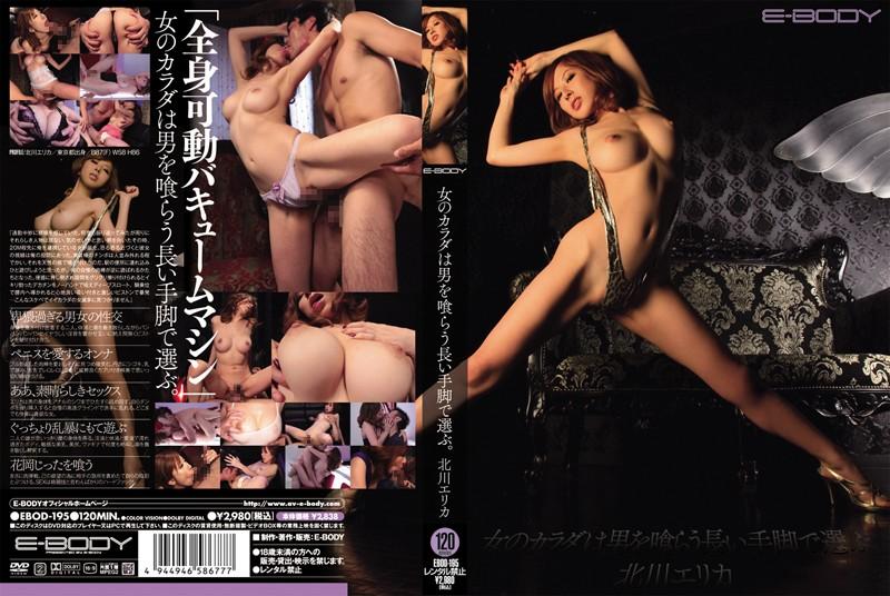 女のカラダは男を喰らう長い手脚で選ぶ。 北川エリカ