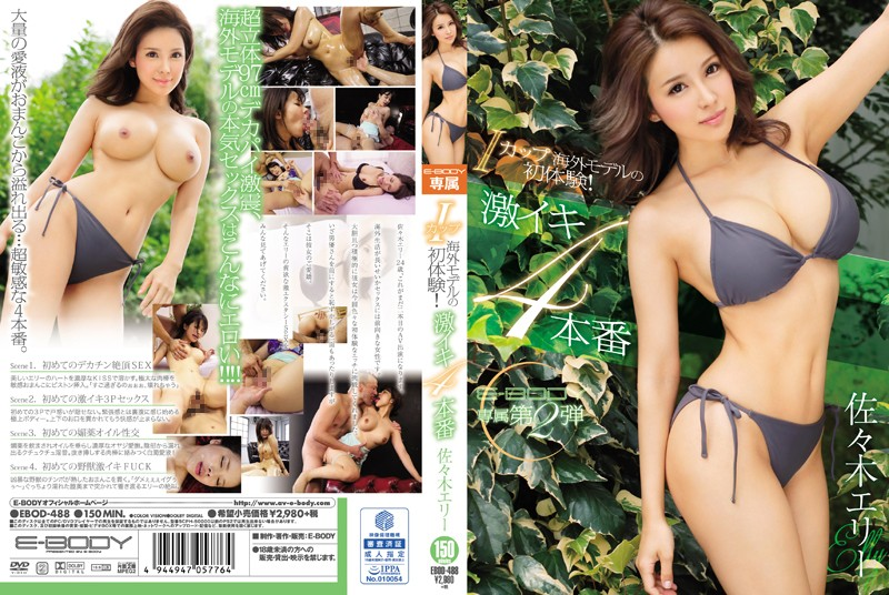 EBOD-488 The First Experiences Of An Overseas Model With I Cup Tits! 4 Intensely Orgasmic Sex Scenes Eri Sasaki