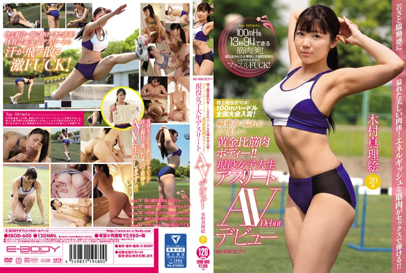 EBOD-600 A 10 Year Track And Field Career! A National Tournament Prize Winner In The 100 Meter Hurdles! A Muscular Body Bursting With Explosive Power!! A Real Life College Girl Athlete Making Her AV Debut Mari Kimura , Age 20