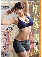性力旺盛!超肉食!筋骨たくましい軟体くびれボディ パーソナルジムトレーナーいきなり激イキAVデビュー 朝比奈しの