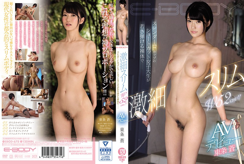 EBOD-678 A Super Slim 52cm Waist!! This Slender F-Cup Titty College Girl With Short Hair Is Thrashing Her Naked Bodies With Abandon In This Adult Video Debut Aoi Tojo
