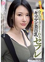 (ebod00812)[EBOD-812]オナニー以上恋人未満 会えばヤラしてくれるキツマン美白乳セフレ るい ダウンロード