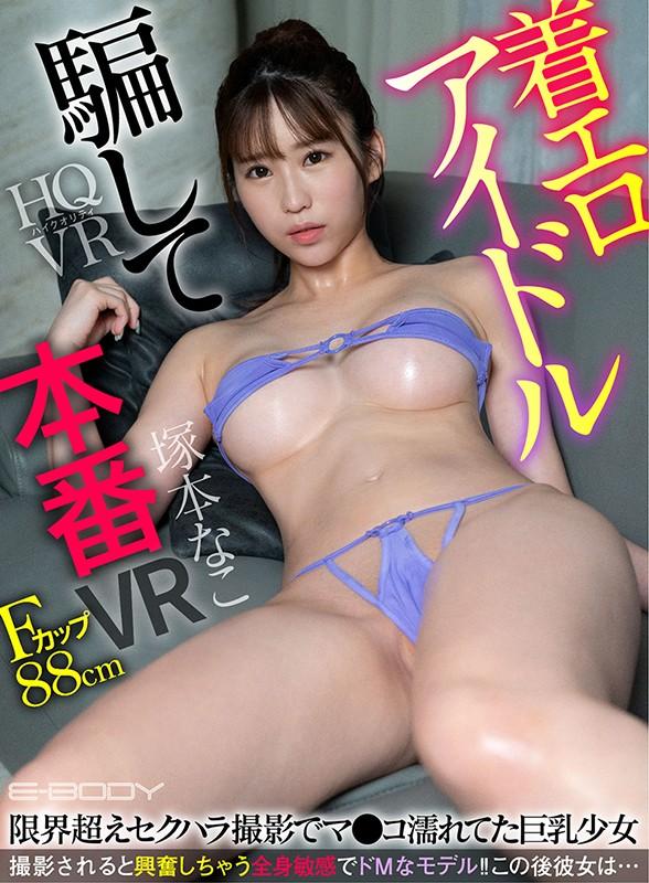 【VR】着エロアイドル騙し生本番VR 限...