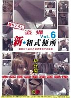 盗撮 新★和式便所 Vol.6 ダウンロード