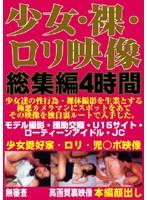 少女・裸・ロリ映像総集編 ダウンロード