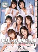 ドリームクリニック VOL.7 〜おせっかいナース達の変態淫乱痴女病院〜