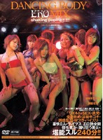 DANCING BODY ERO MIX shaking poping!!!!!!! ダウンロード